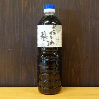 宇和ヤマミ醤油 かつおだし醤油1L