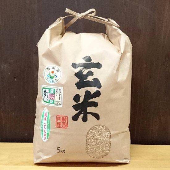 愛媛・三間産コシヒカリ(玄米・特別栽培米)5kg
