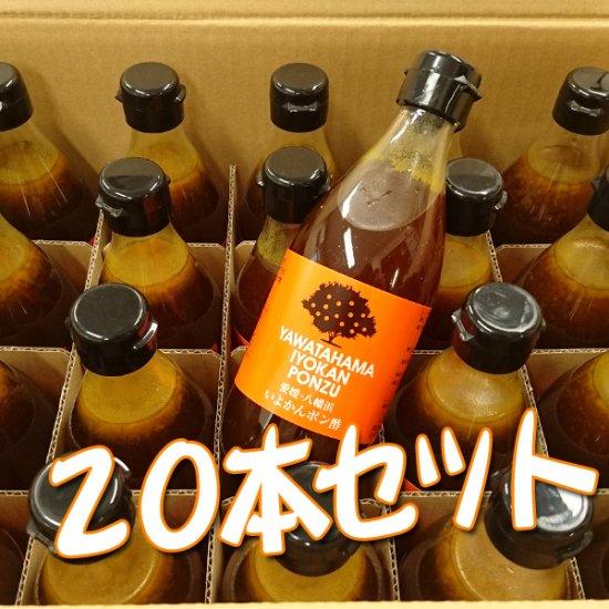愛媛・八幡浜 いよかんポン酢20本セット【送料込み】