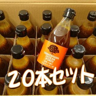 愛媛・八幡浜 いよかんポン酢20本セット