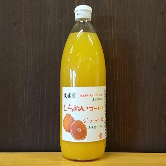 しらぬいゴールドジュース【橘園】