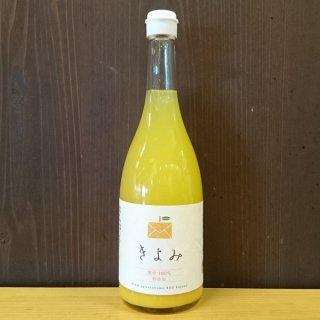 きよみジュース 720ml【コウ果樹園】