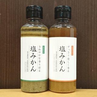 塩みかんドレッシング(青・完熟ノンオイル) 2種