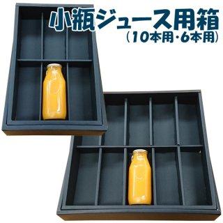 小瓶ジュース用箱