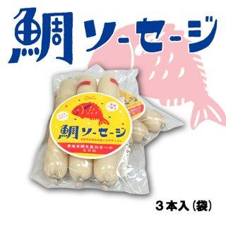 鯛ソーセージ(3本入り・6本入り)