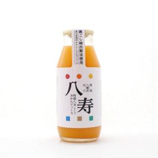 八寿【杉本果樹園】小瓶180ml
