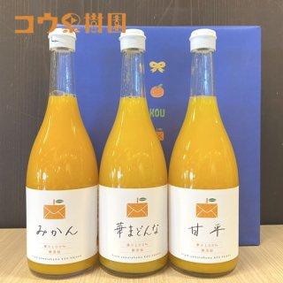 柑橘ジュース3本セット 720ml×3【コウ果樹園】