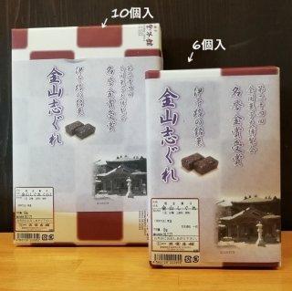 金山志ぐれ(6個入・10個入)2種 【一笑堂本舗】