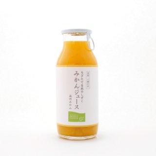 みかんジュース小瓶180ml(八幡浜産)【ミヤモトオレンジガーデン】