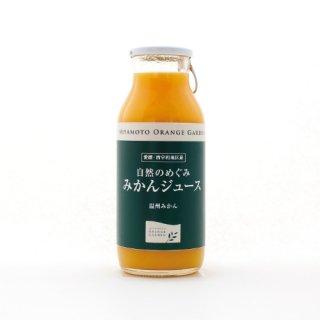 みかんジュース小瓶180ml(西宇和地区産)【ミヤモトオレンジガーデン】