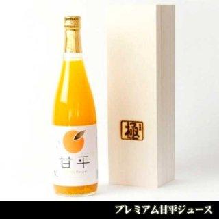甘平プレミアムジュース 720ml【�田農園】