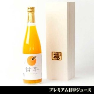 プレミアム甘平ジュース 720ml【�田農園】