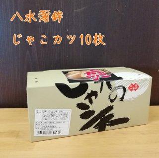 【冷凍】じゃこカツ10枚入り【八水蒲鉾】
