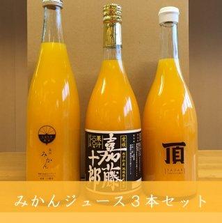 みかんジュース大瓶3本セット【アゴラおすすめ】