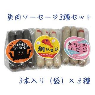 鯛・いかすみ・たちうお ソーセージセット(3本袋×3)