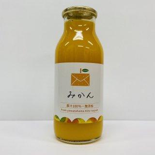 みかん小瓶180ml【コウ果樹園】