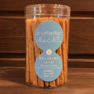 スティックッキーチーズ【おかし屋 ShanShan】