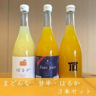まどんな・甘平・はるかジュース大瓶3本セット【アゴラおすすめ】