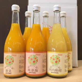 果汁100%愛媛みかんジュース3種6本セット 720ml【媛果マルシェ】