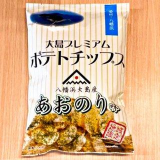 【八幡浜】大島プレミアムポテトチップス80g
