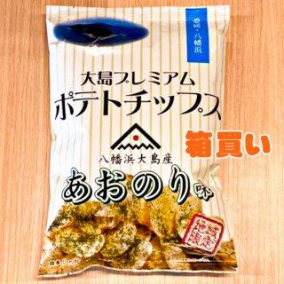 【八幡浜】大島プレミアムポテトチップス80g×22袋