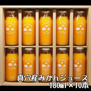 みかんジュース180ml 10本セット【3・Sunカンパニー】