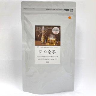 ひめ桑茶2.5g×30個 お徳用