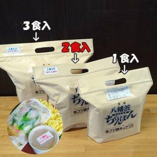 【冷凍】八幡浜ちゃんぽん(2食入)