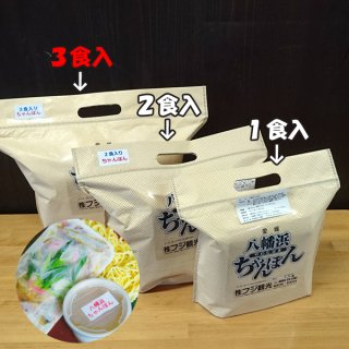 【冷凍】八幡浜ちゃんぽん(3食入)