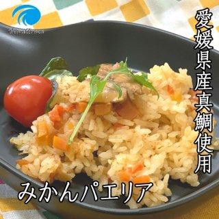 【冷凍】愛媛真鯛のみかんパエリアの素 2合用【オーシャンドリーム】