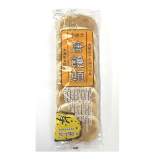唐饅頭(柚子)8枚入り【末廣製菓】
