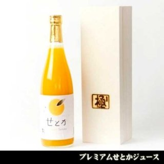 プレミアムせとかジュース 720ml【�田農園】