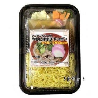 【冷蔵】アゴラマルシェのやわたはまチャンポン 5食セット
