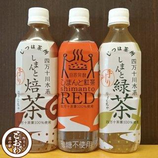 しまんとPET茶【紅茶・緑茶・焙じ茶】3種