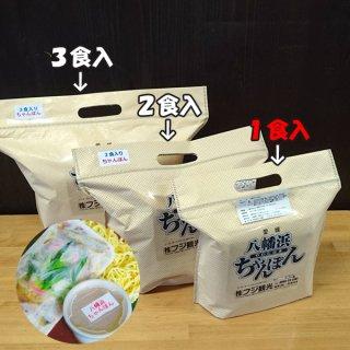 【冷凍】八幡浜ちゃんぽん(1食入・2食入・3食入)3種