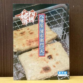 【冷蔵】八幡屋濱右衛門(やわたやはまえもん)「天」