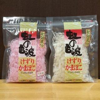 八水 削りかまぼこ30g(赤・白)2種