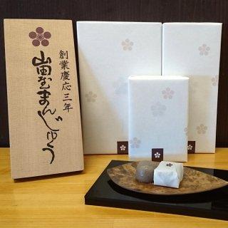 山田屋まんじゅう(6個入・10個入・15個入) 3種