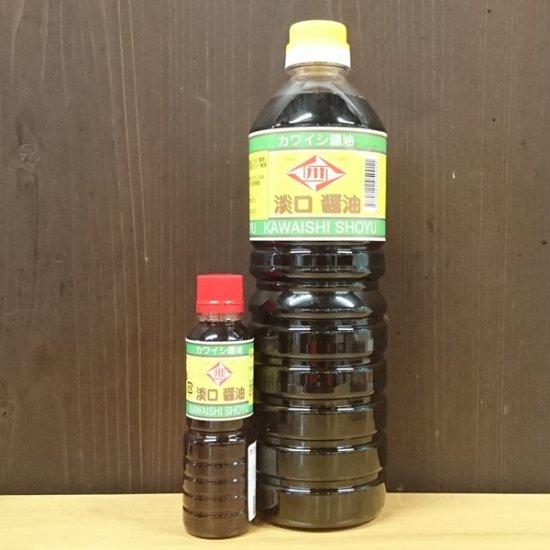 カワイシ醤油 淡口醤油
