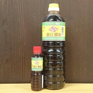 カワイシ醤油 淡口