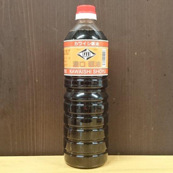 カワイシ醤油 濃口醤油