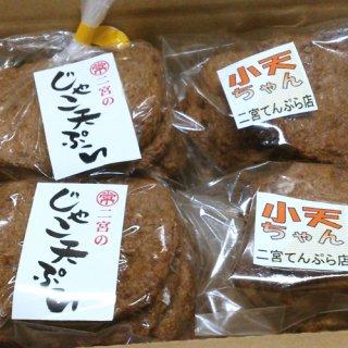 【冷蔵】二宮てんぷら 天ぷら20枚セット