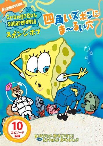 DVD『スポンジ・ボブ 四角いズボンに ま〜るい穴』 PJBA-1017 SB