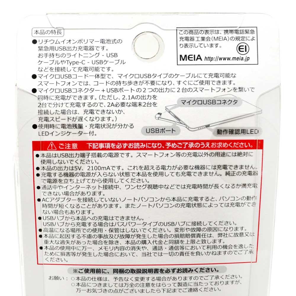 【次回入荷未定】USB出力リチウムイオンポリマー充電器(KrustyPants A)SB-61A SB