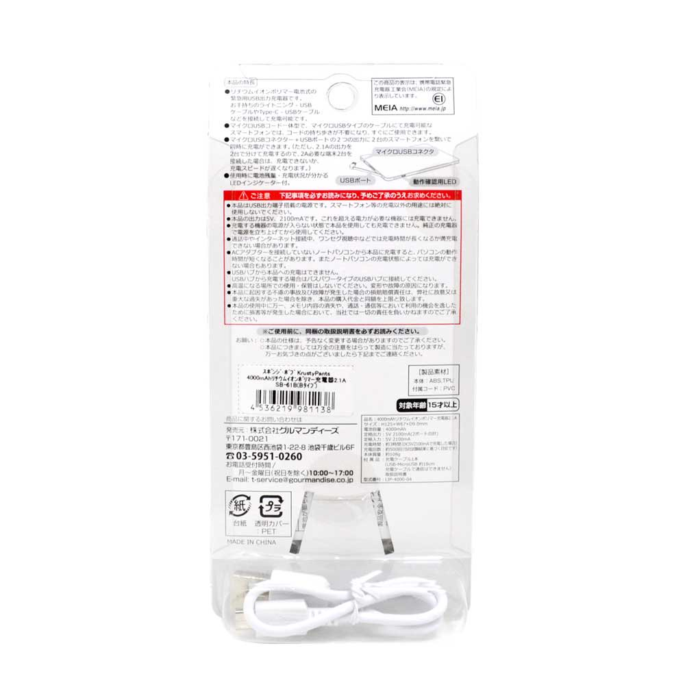 USB出力リチウムイオンポリマー充電器(KrustyPants B)SB-61B SB