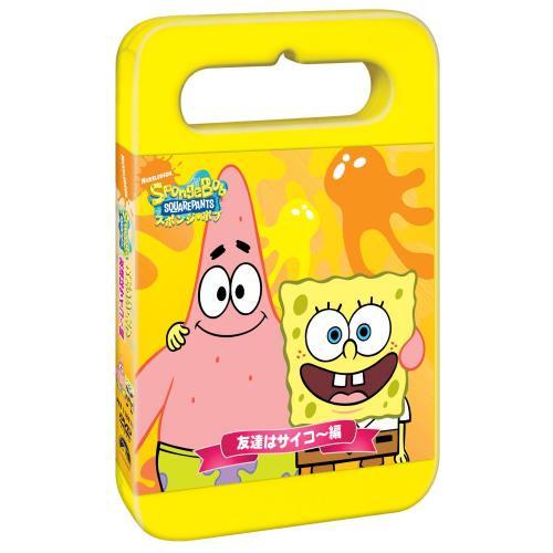 【お取り寄せ】DVD 『スポンジ・ボブ おでかけパック 友達はサイコ〜編』 SB