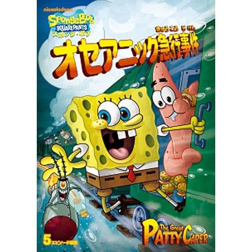 DVD 『スポンジ・ボブ オセアニック急行事件』  SB