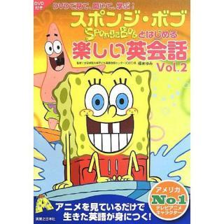 スポンジボブ DVD 『スポンジ・ボブとはじめる楽しい英会話』2  SB