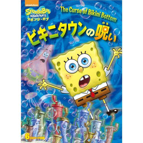 DVD 『ビキニタウンの呪い』 PPA137772 SB
