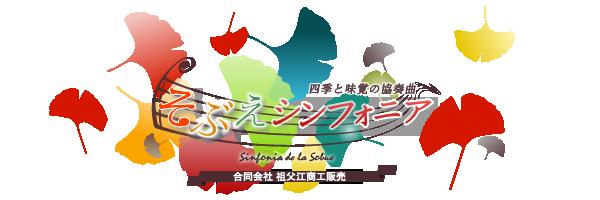 そぶえシンフォニア - 祖父江町の四季の味覚の通信販売セレクトショップ